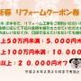 2016 新春リフォームクーポン券
